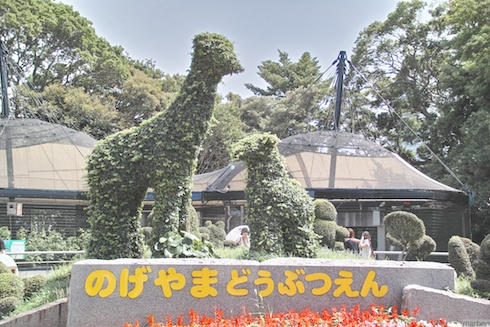 野毛山動物園入り口