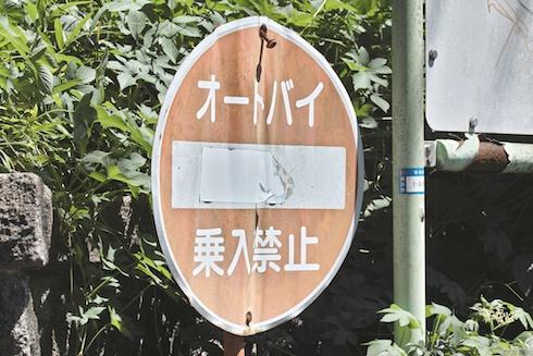 オートバイ乗り入れ禁止の看板