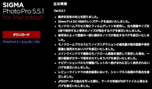 SIGMAPhotoPro5.5.1