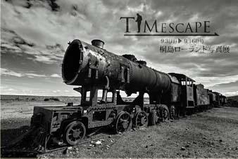 桐島ローランド写真展「TIMESCAPE」