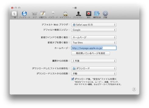 Safari6の設定メニューからもRSSが無くなっている