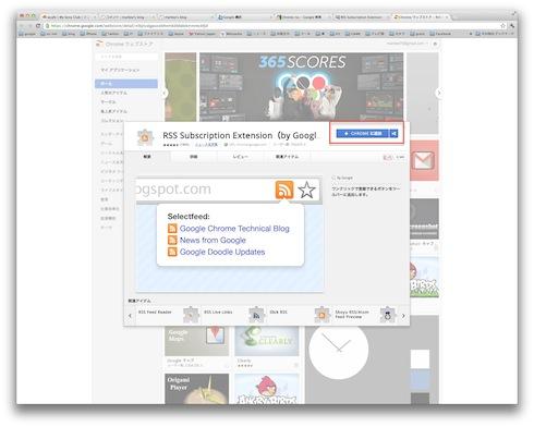 Chrome「Chromeに追加」を押下