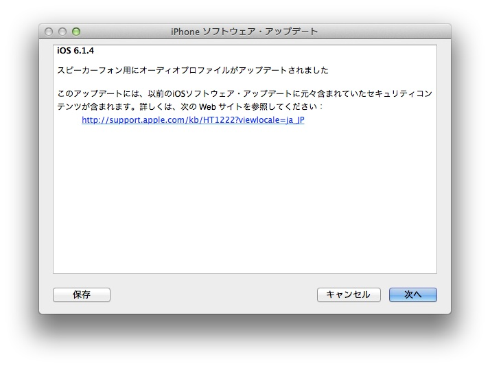 iOS6.1.4