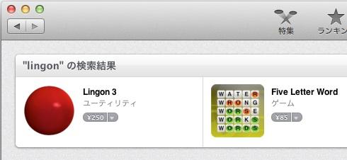 lingon3
