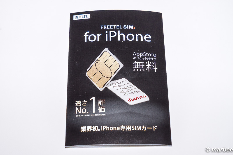 FREETEL SIM For iPhone